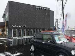 (株)カーサービス山形 カーサドルチェ天童店