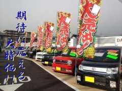山口ダイハツ販売 U-CAR山口店