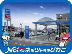 ネッツトヨタびわこ(株)草津マイカーセンター
