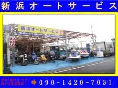 新浜オートサービス