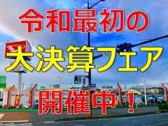 熊本ダイハツ販売 U-CAR近見店