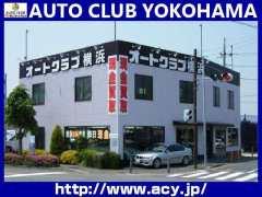 オートクラブ横浜 本店