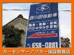 (有)西川田自動車