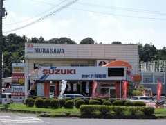 村沢自動車