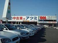 アツミモータース 田原店