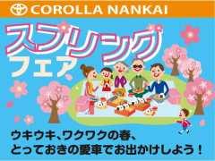 トヨタカローラ南海(株) いずみプラザ