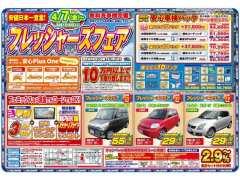 フェニックス 石川金沢駅西店