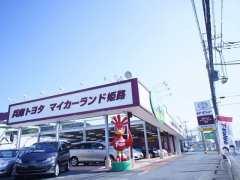 兵庫トヨタ自動車(株) マイカーランド姫路