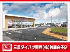 三重ダイハツ販売(株) 鈴鹿白子店