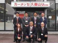 京都日産自動車(株) カーメッセ久御山 U-Car's