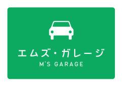 M'S GARAGE