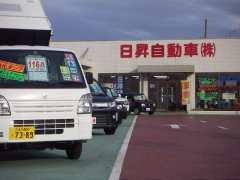 日昇自動車(株) 伊勢崎店
