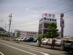 (株)永倉商会 静岡店