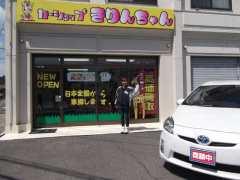 カーショップきりんちゃん株式会社