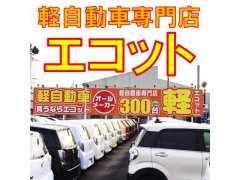 軽自動車専門店 エコット