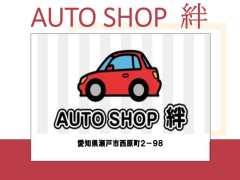AUTO SHOP 絆