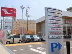 愛知ダイハツ(株) U-CAR豊川インター店