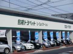 島根トヨペット 松江店