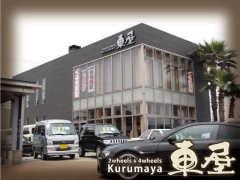 2wheels & 4wheels Kurumaya