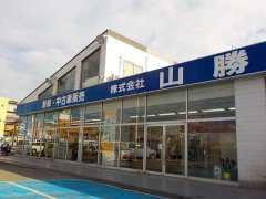 (株)山勝 港店