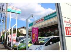 (株)ホンダカーズ横浜 U-Select横浜南