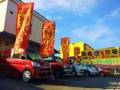 車買取専門店 ゴリラ Since 1979