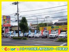 クルマのお探し専門店 color's 草津店
