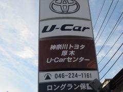 トヨタモビリティ神奈川(旧神奈川トヨタ) 中古車タウン厚木