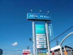 ネッツトヨタ岐阜(株) U-Car岐南