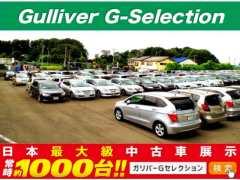 ガリバーG-Selection