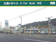 広島トヨペット U-Car ALALやぎ