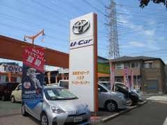 トヨタ西東京カローラ 八王子マイカーセンター