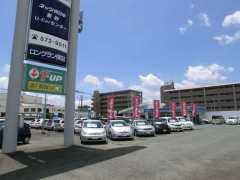 ネッツトヨタ西日本 麦野U-Carセンター