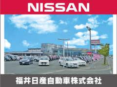 福井日産自動車 くるまの広場
