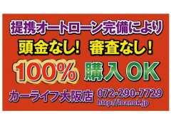 自社ローン カーライフ大阪店