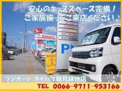 ツジオート JU適正販売店 ダイハツ鶴見緑地店