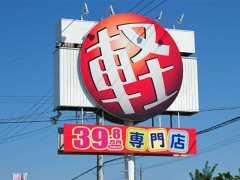 軽39.8万円 専門店 ミニック