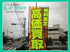 Car town(カータウン)