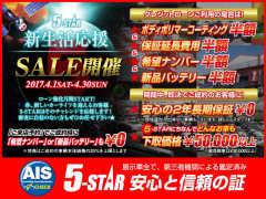 5-STAR(ファイブスター) 越谷店