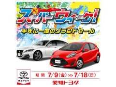 愛知トヨタ自動車(株) キャラット豊田店