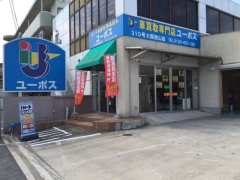 オニキス大阪狭山店 (株)サカイ自動車販売 JU適正販売店