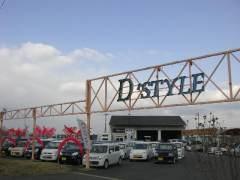 夢工場D-STYLE