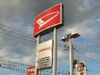 岡山ダイハツ販売(株) 中庄店