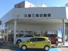 久喜三菱自動車販売 クリーンカー久喜