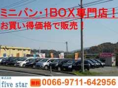 five star 自社ローン取扱店