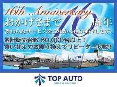 TOP AUTO 岩槻店 ミニバン&輸入車プロショップ
