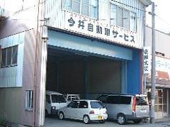今井自動車サービス