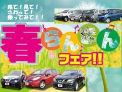 日産プリンス三重販売(株) U-Car伊勢