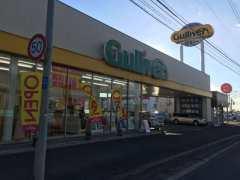ガリバー 38号釧路店