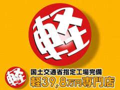 軽39,8万円専門店 軽スマイル